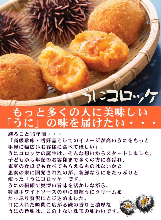 【熊本天草名物】うにコロッケ4個入/雲丹そ~す(うにソース)付
