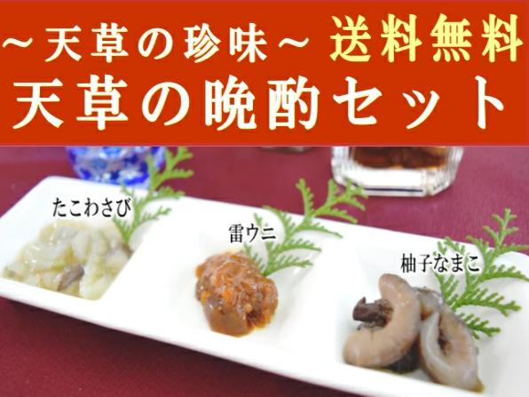 【送料無料】天草の晩酌セット(雷ウニ・柚子なまこ・たこわさび) 瓶詰め/うに/ギフト/のし対応